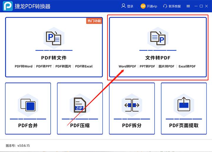 如何將多個PDF文件合并為一個PDF文檔?您可以通過七個簡單的步驟來完成它!