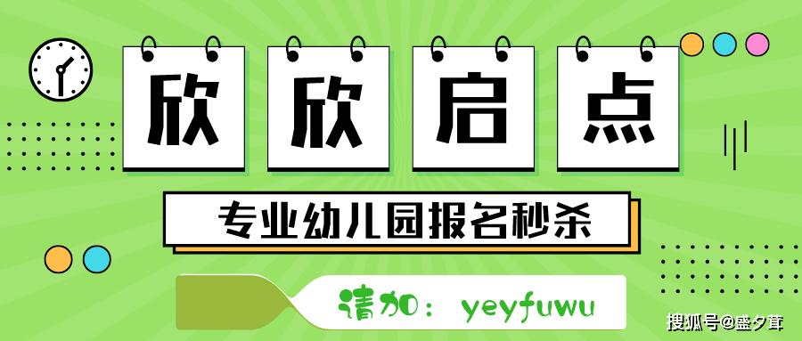 重庆两江新区翠云小学校附属幼儿园2020年秋期招生公告