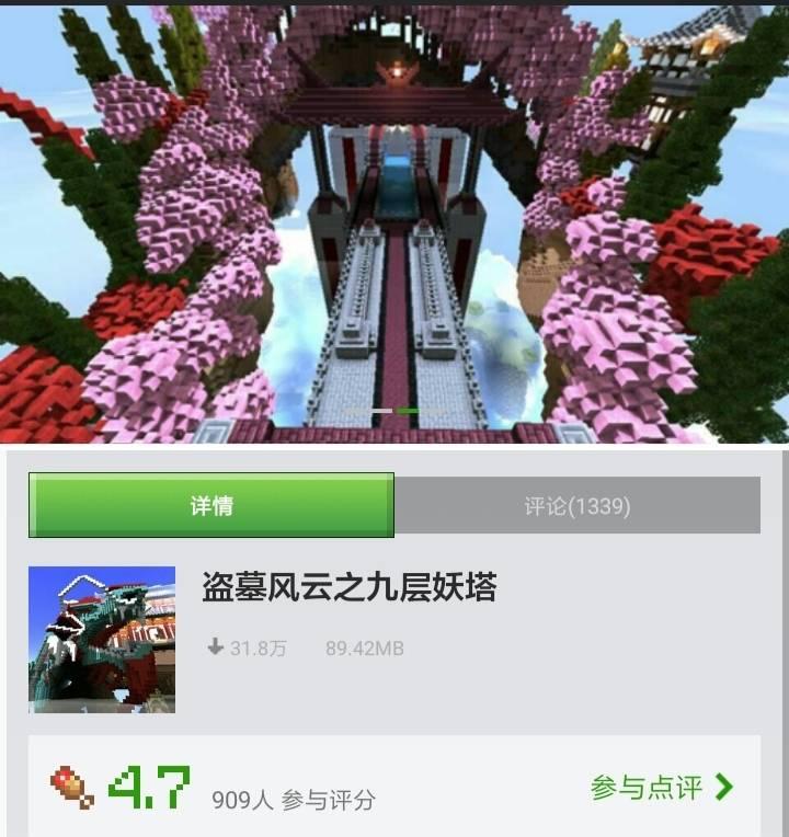 原创我的世界:传说中的九层妖塔?盗墓系列的地图,等着玩家来探险!图片