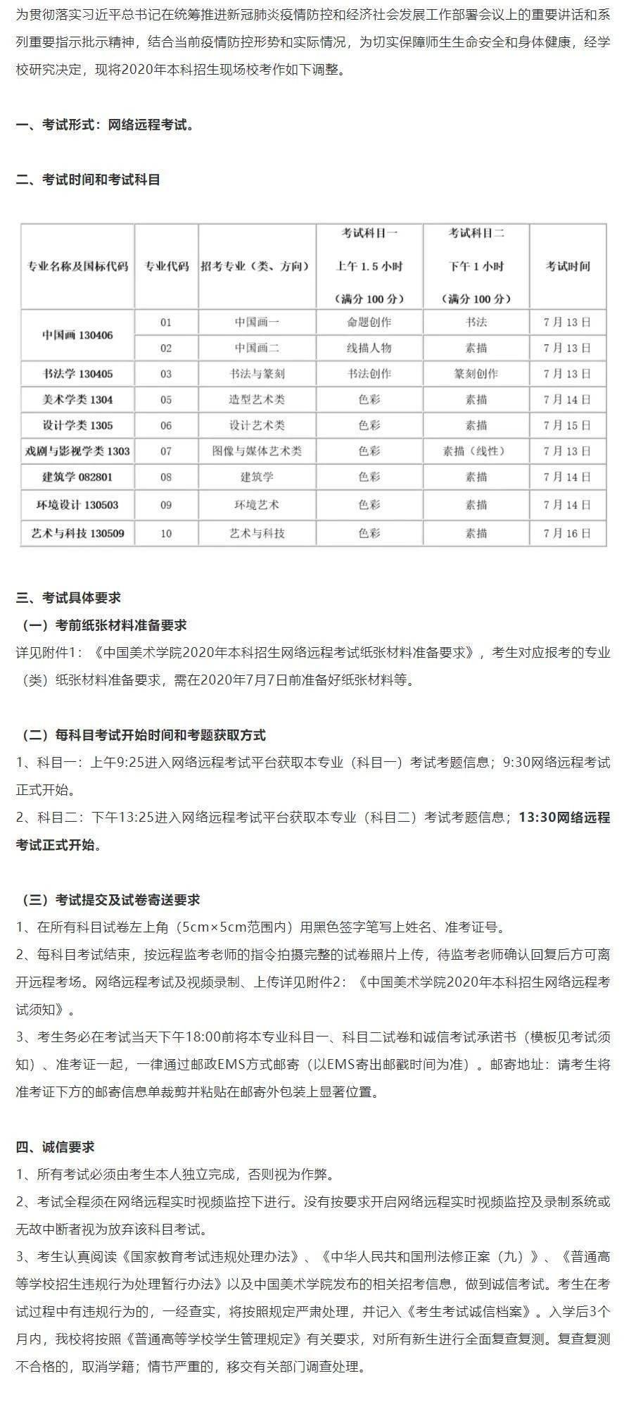 中国美术学院关于2020年本科招生现场校考方案调