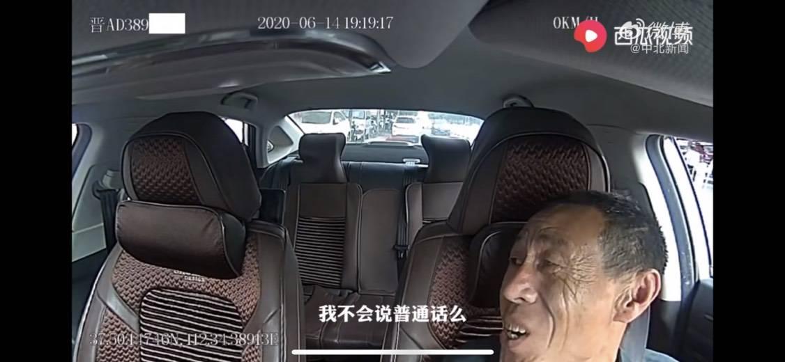 无业|山西53岁网约车司机不会普通话遭男乘客辱骂、殴打:滚回县里去