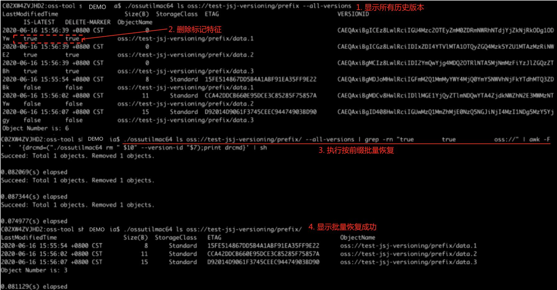 快开启阿里云对象存储 OSS 防误删新功能