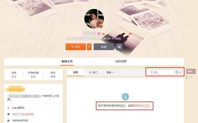 于小彤方否认与陈小纭分手 没分手为何删除与对方有关博文?