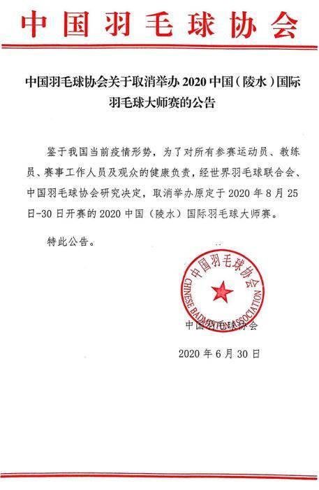 中国羽协:2020陵水国际羽毛球大师赛正式取消