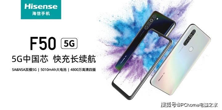 长续航中国芯 海信5G手机F50获线下用户热捧
