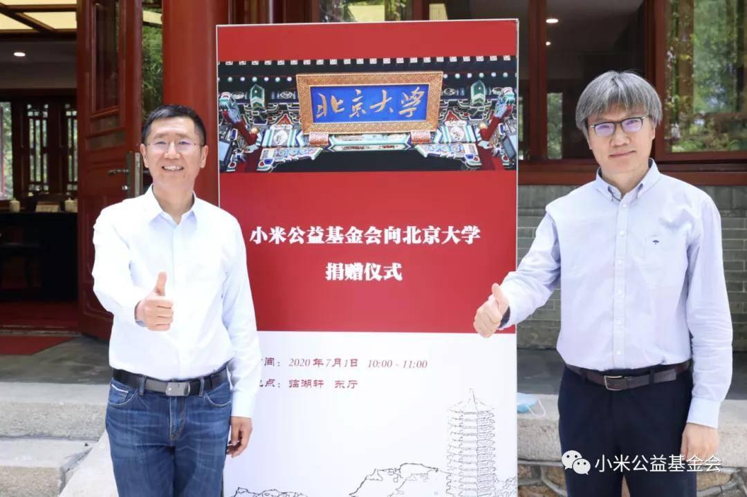 小米在清华、北大等多所高校设立奖助学金,首批投入5000万!