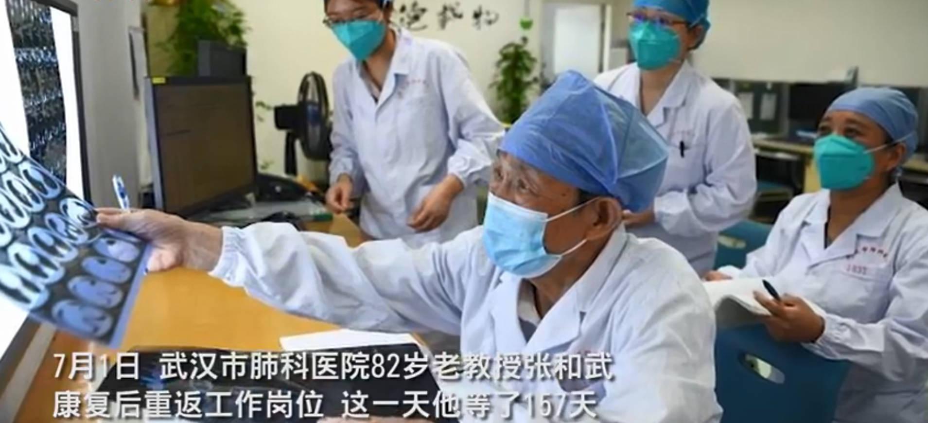 武汉82岁医生新冠肺炎治愈返岗 最年长医生康复!