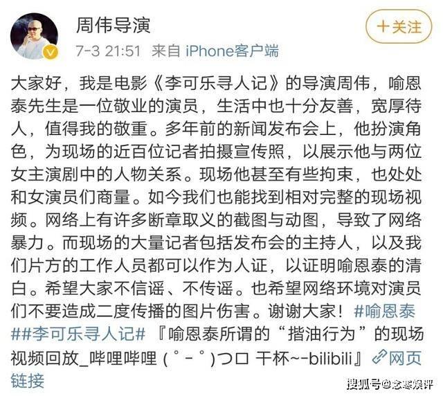 咸猪手事件_喻恩泰揩油事件成罗生门,王澜霏默认遭咸猪手,周伟却说 ...