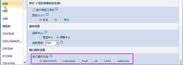 国产三维CAD/CAM软件SINOVATION9.1版本正式发布