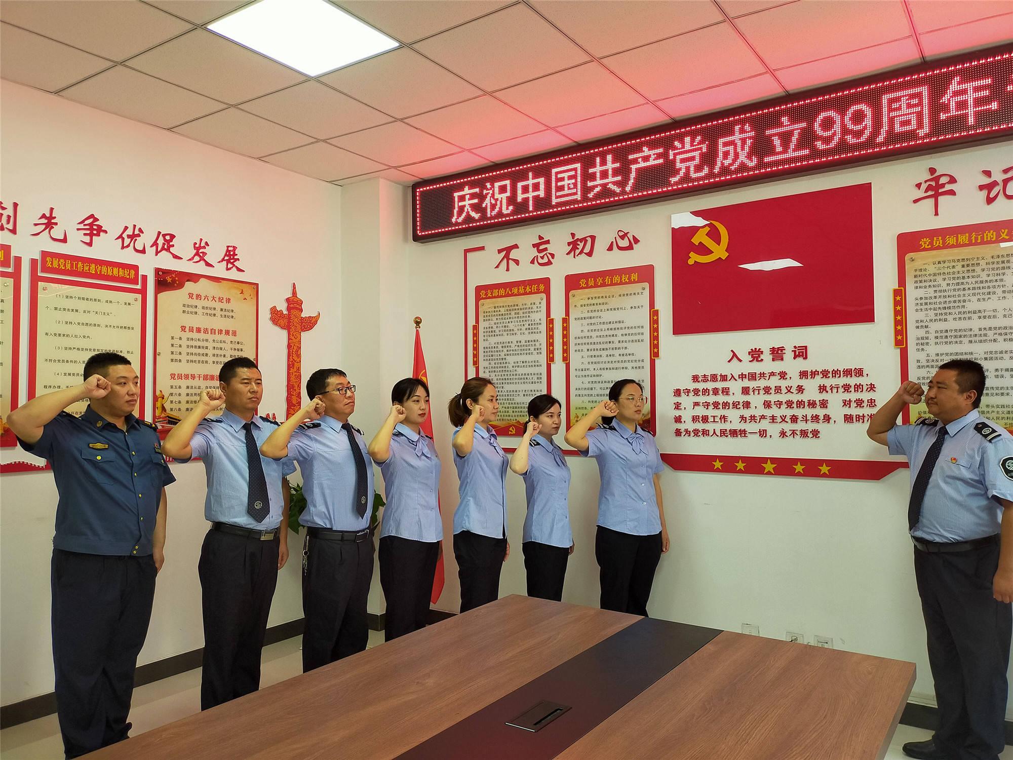 临汾收费站党支部开展庆祝中国共产党成立99周年党日配资网 活动