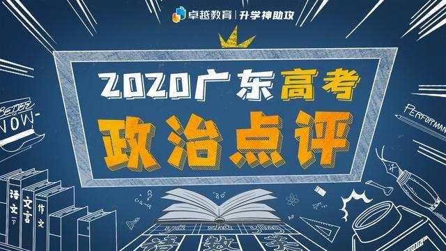 2020广东高考文综政治快评:新冠热点进考卷,家国情怀在心间