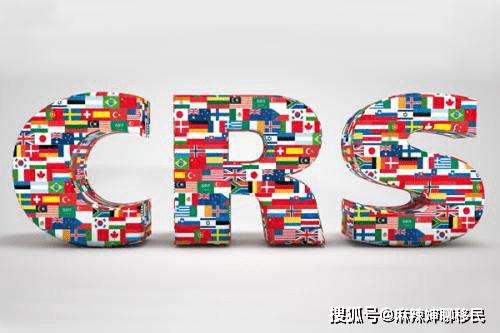 "CRS全球征税来袭,哪里是你的财富""避风港""?"