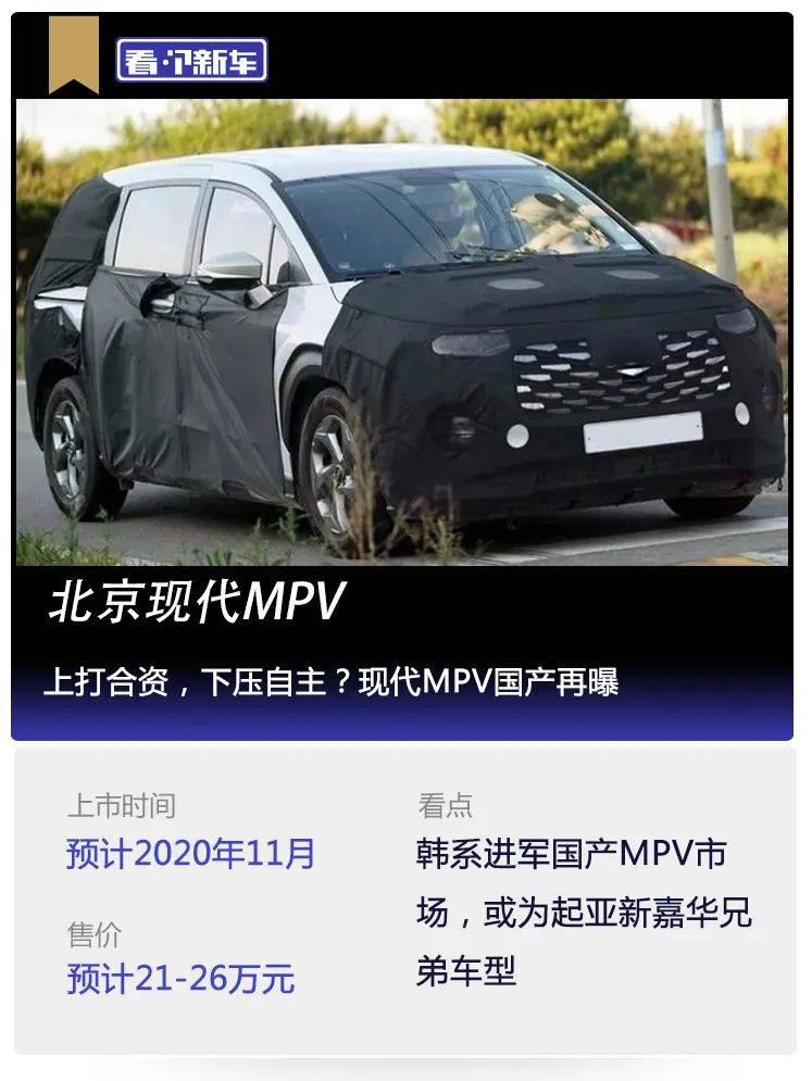 原来看新车,玩合资,独立压下来?现代MPV国产再曝光