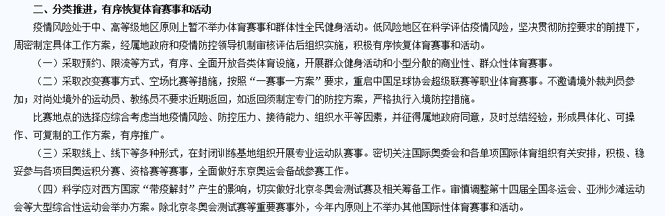 中国下半年不办国际赛事 LPGA上海站和汇丰赛恐取消