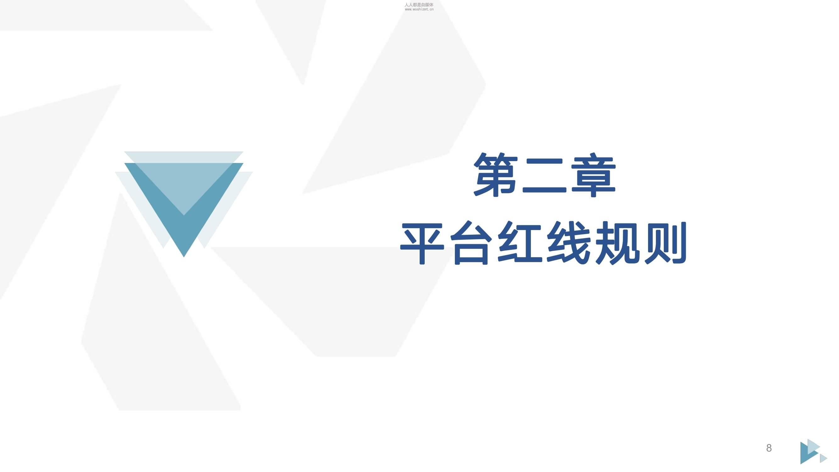 玉石商家抖音运营手册:禁售产品、断播禁用词汇 短视频 第4张