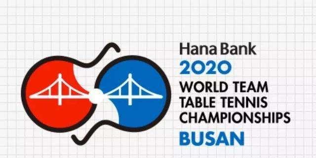 2020釜山世乒赛定档 将在明年2月底至3月初举办