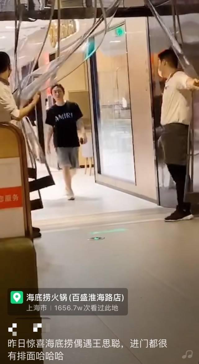 网友上海火锅店偶遇王思聪,感慨服务员对他另眼相待,排场真够大