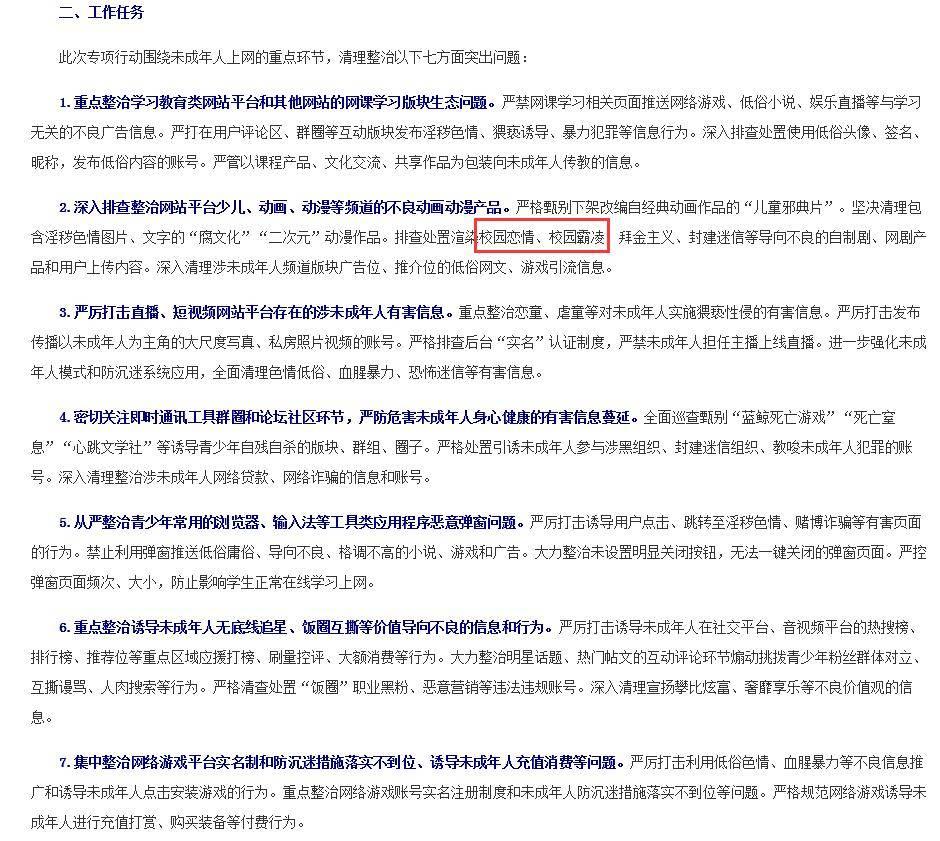 网信部发布动漫新整治通知:腐文化,校园恋情,拜金主义等将被整