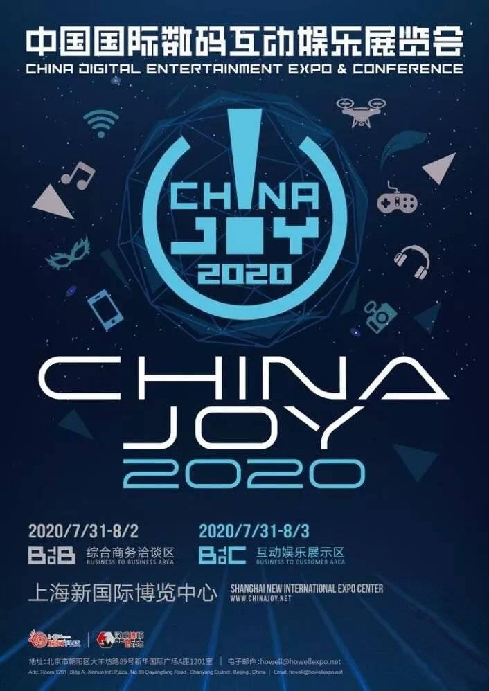 2020上海chinajoy时间+门票+地点及媒体邀约服务大全