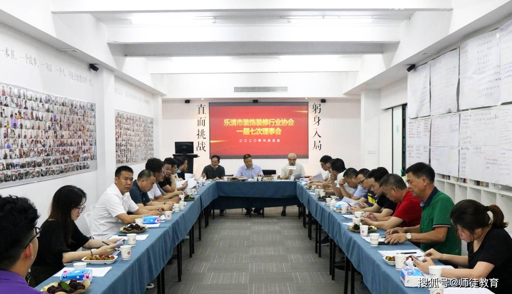 乐清市装饰装修协会一届七次理事会在师徒教育