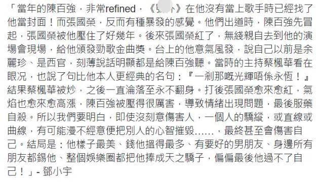 原创 陈百强究竟为何自杀?香港作家揭露真相,缘于与张国荣的感情纠葛