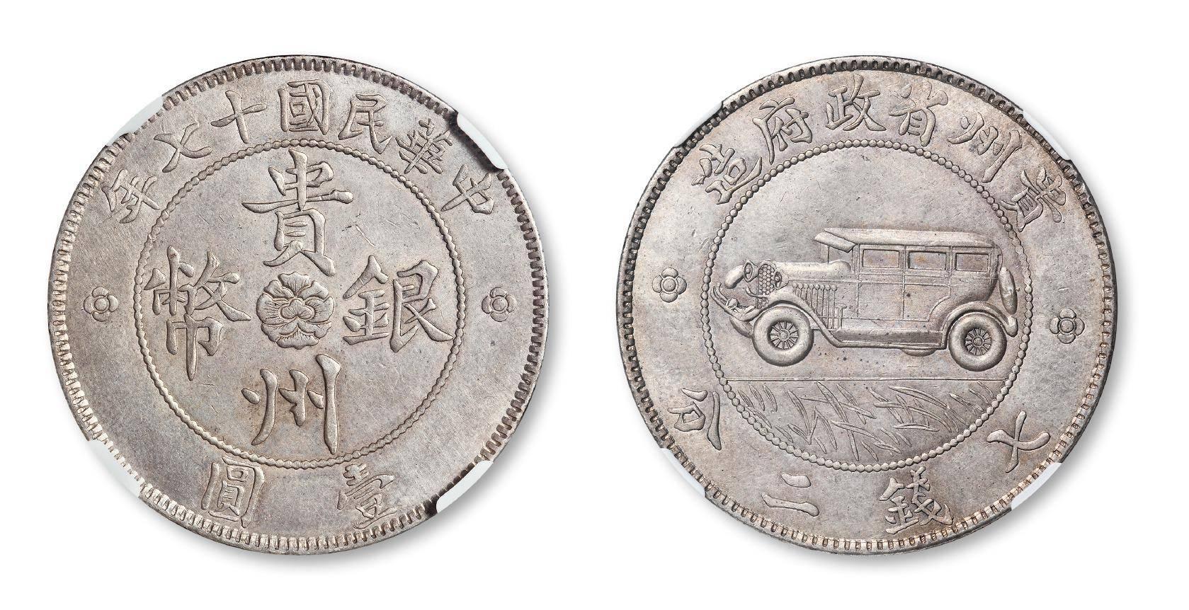 你见过这些罕见的银元版本吗?你会送一个!有汽车币、竹币、龙凤币