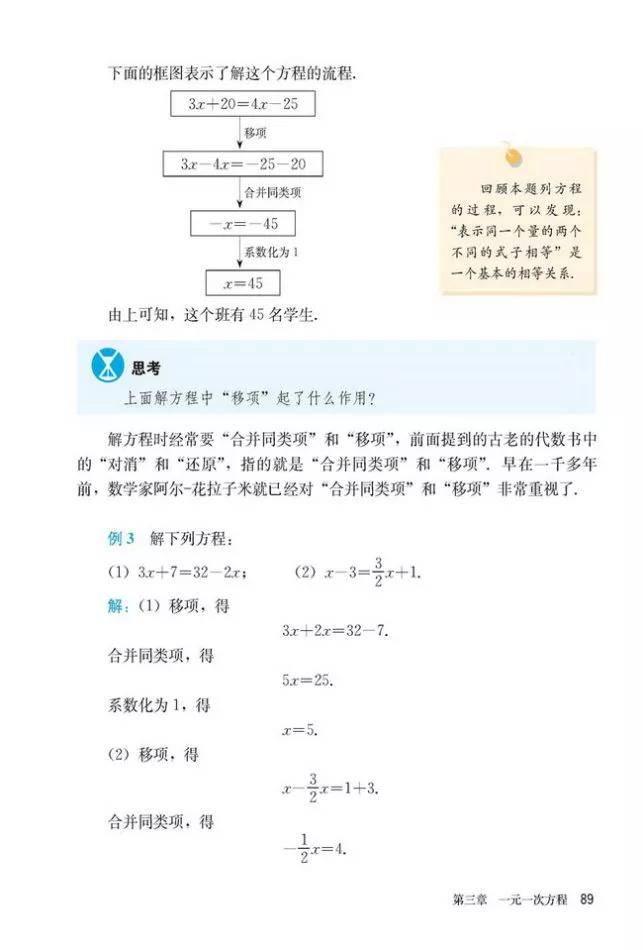 人教版初中数学七年级上册|电子课本(高清版)(图95)