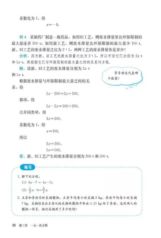 人教版初中数学七年级上册|电子课本(高清版)(图96)