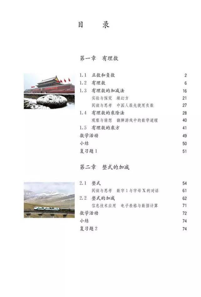 人教版初中数学七年级上册|电子课本(高清版)(图5)