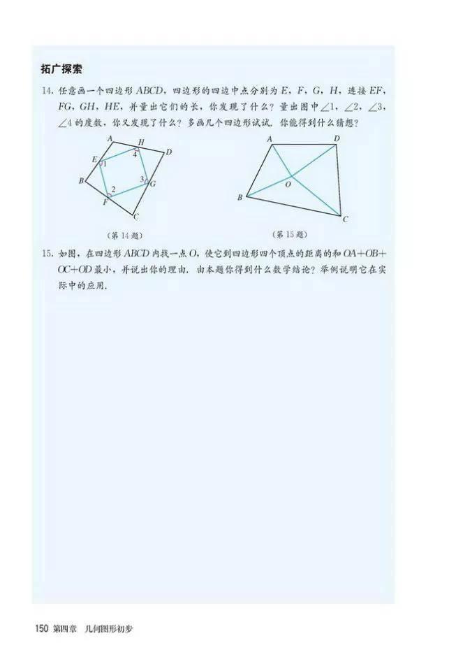 人教版初中数学七年级上册|电子课本(高清版)(图157)