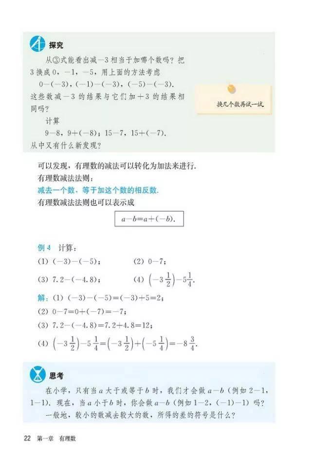 人教版初中数学七年级上册|电子课本(高清版)(图28)