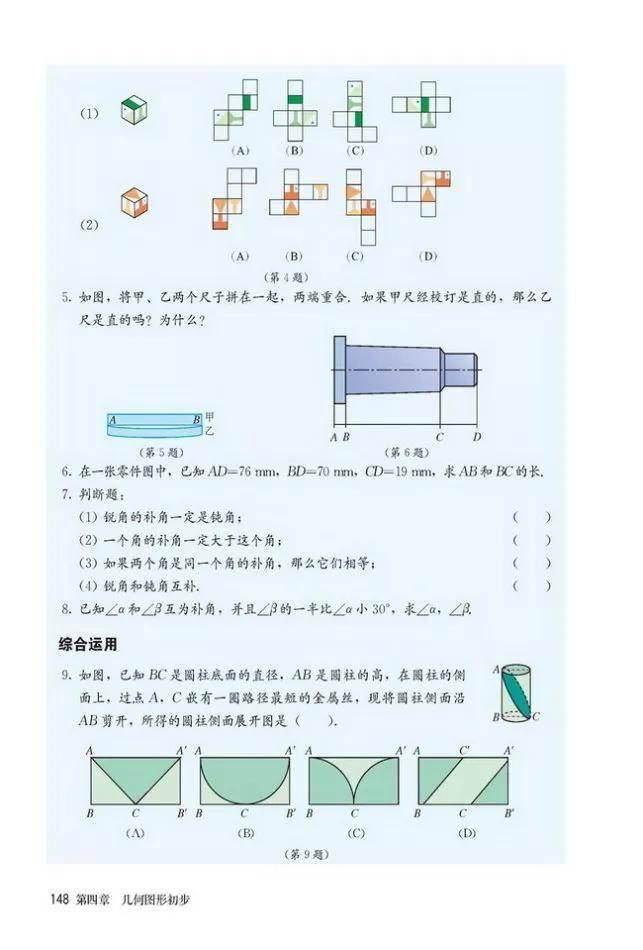 人教版初中数学七年级上册|电子课本(高清版)(图155)