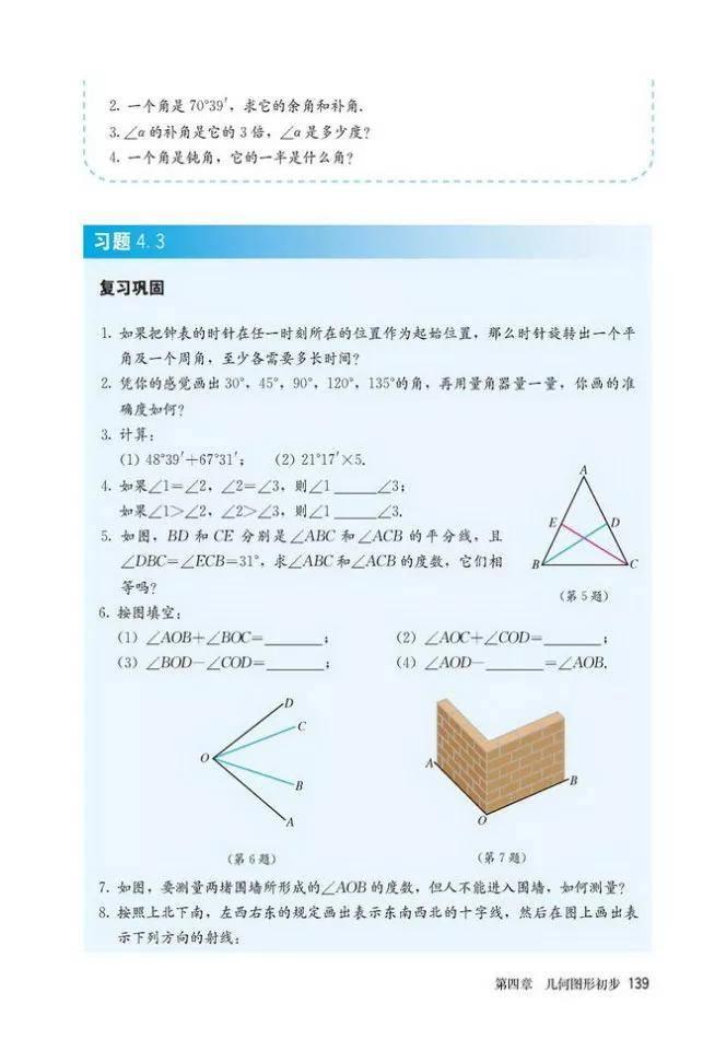 人教版初中数学七年级上册|电子课本(高清版)(图146)