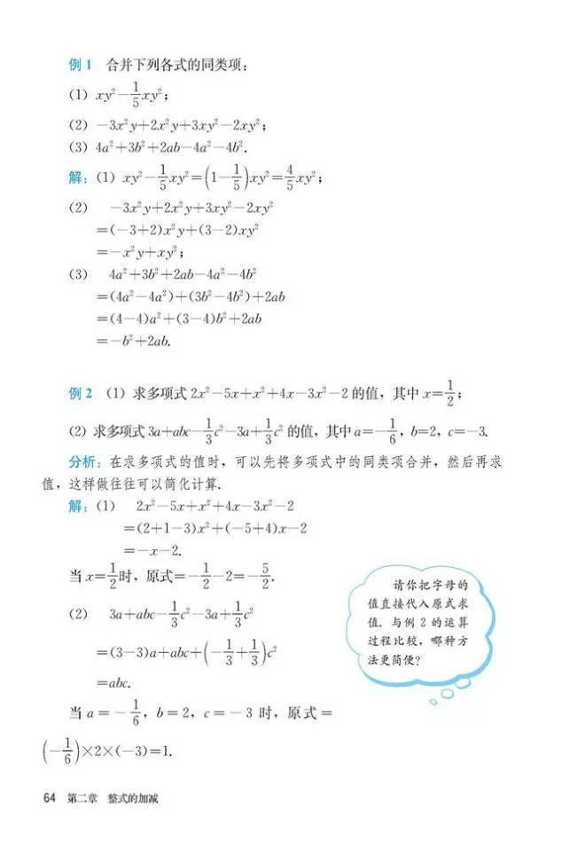 人教版初中数学七年级上册|电子课本(高清版)(图70)