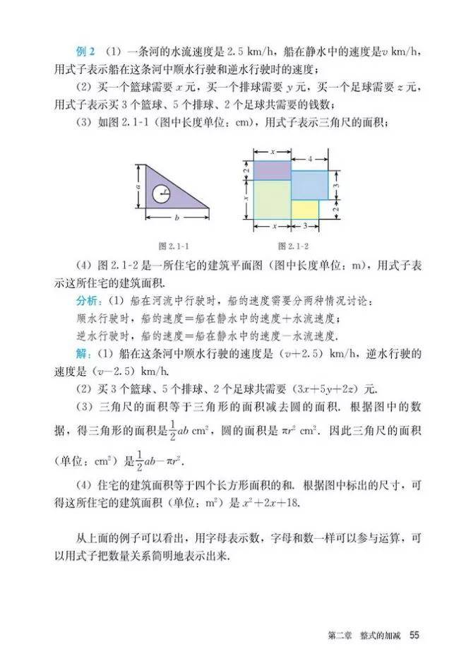 人教版初中数学七年级上册|电子课本(高清版)(图61)
