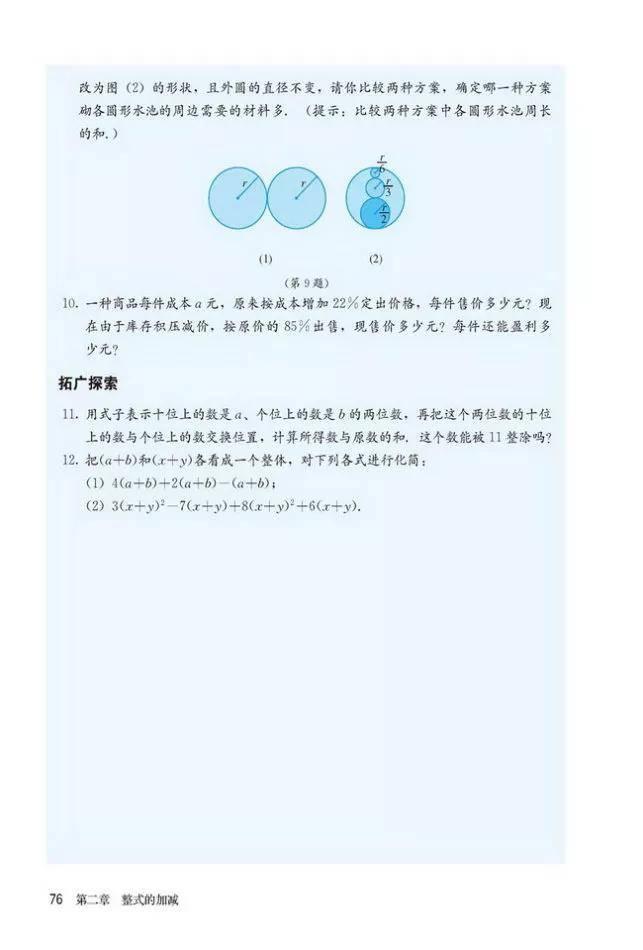 人教版初中数学七年级上册|电子课本(高清版)(图82)