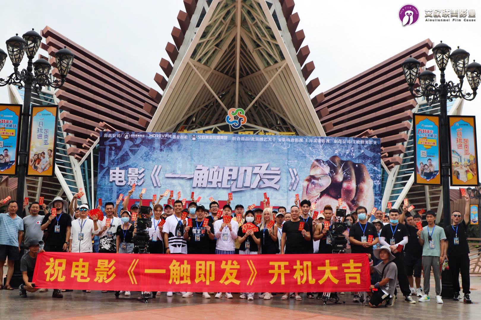 动作犯罪题材电影《一触即发》南京举行开机仪式!