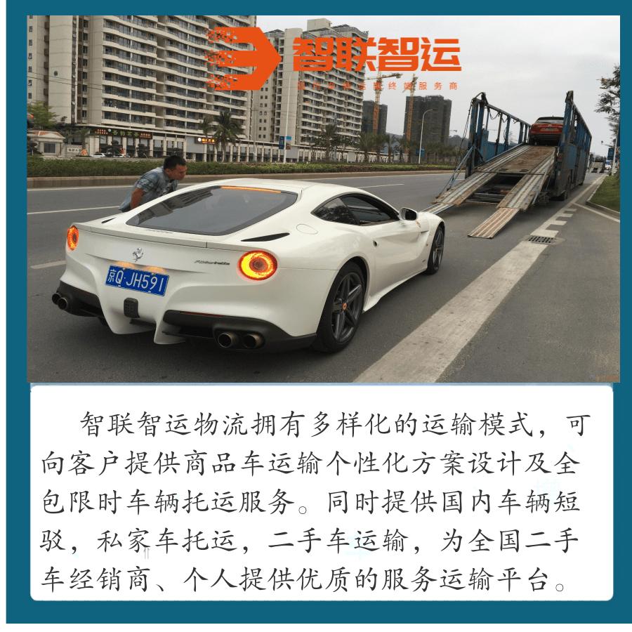 <b>金华汽车寄售 金华到广州汽车寄售</b>