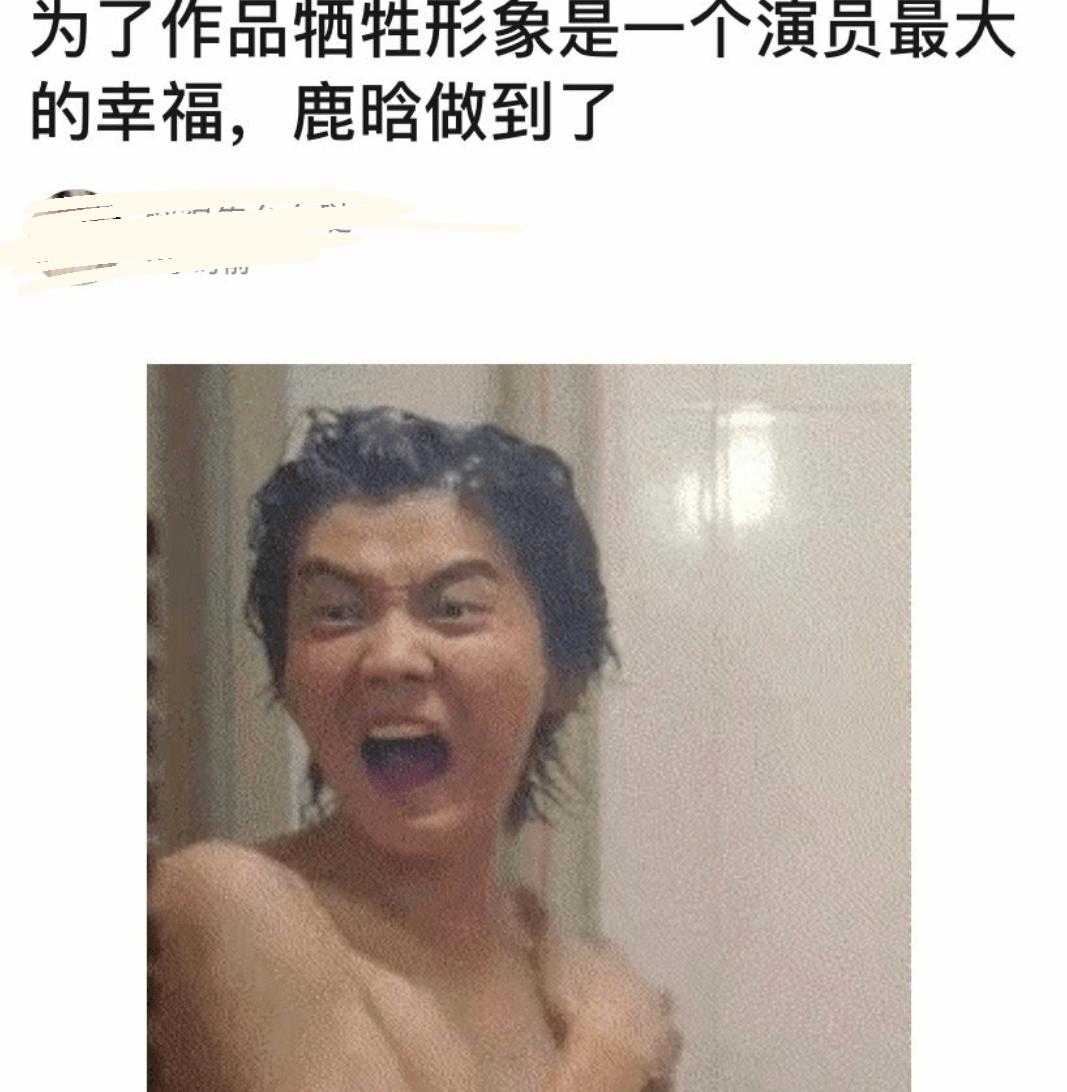 鹿晗新剧镜头来了,网友:这么浮夸这么丑,他也算是有很大牺牲了
