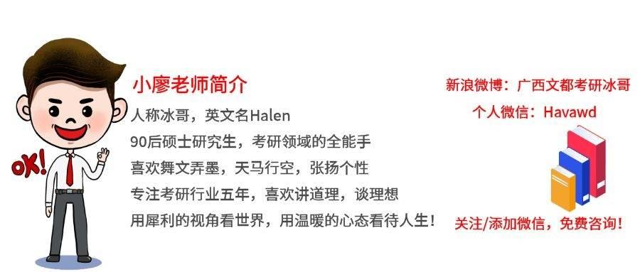 消息资讯|广西大学考研(120400)公共管理(学硕)往年考研报考情况分析!