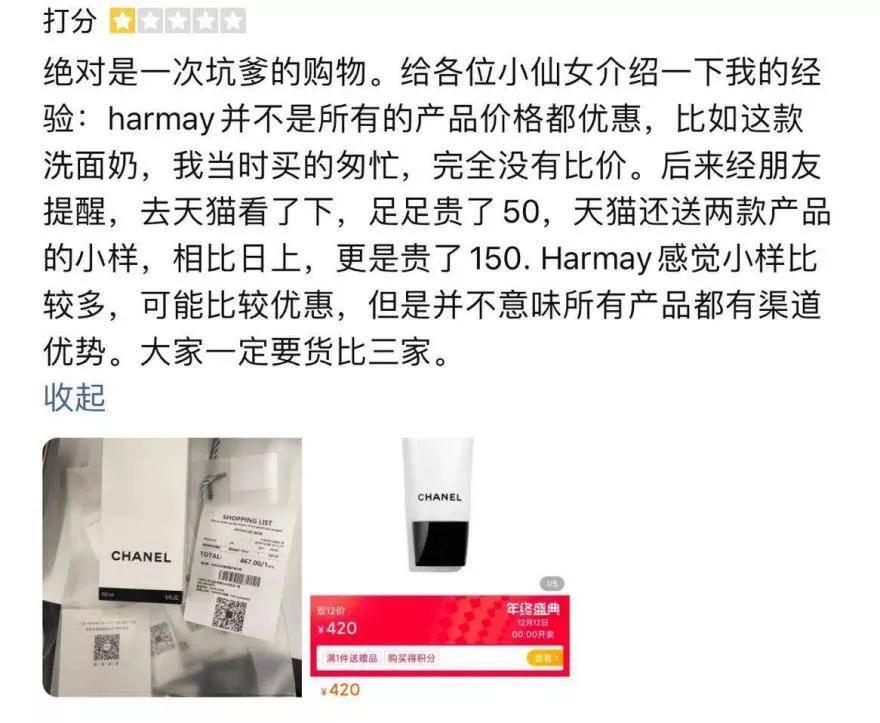 """美妆界""""Costco""""话梅HARMAY估值5亿背后 :货源存疑,价格并不扛打-一点财经"""