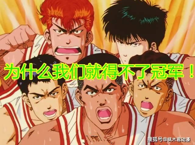 灌篮高手:县冠军和全国冠军都没戏,为何主角湘北队会如此艰难?