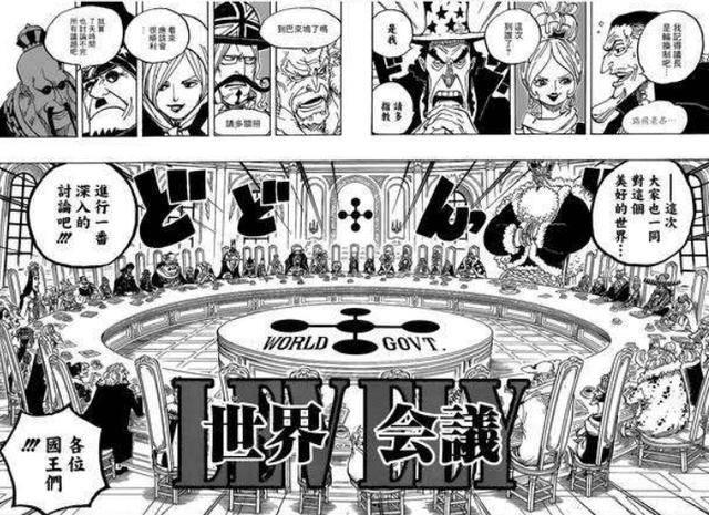 海贼王:五皇路飞背后的恐怖势力,7个国家11个海贼团3大兵器皆在手