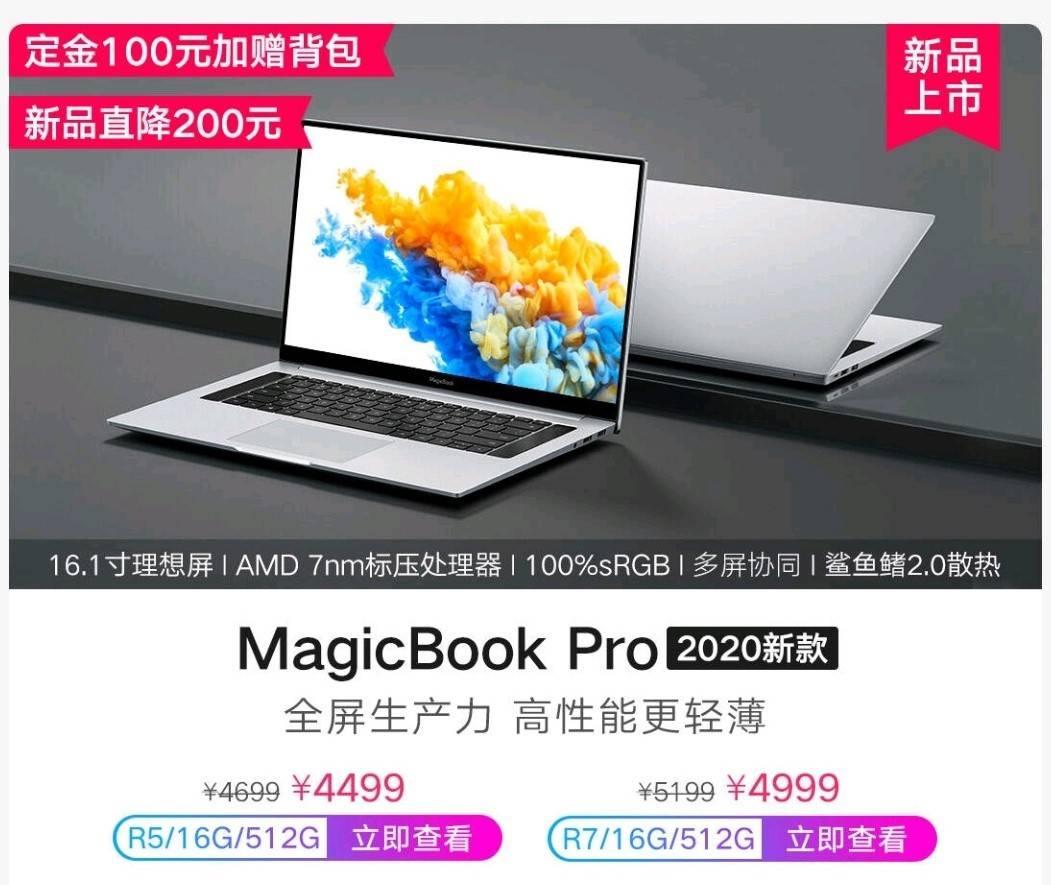 """4499元起!伍六七为荣耀MagicBook Pro锐龙版首销""""献礼"""""""