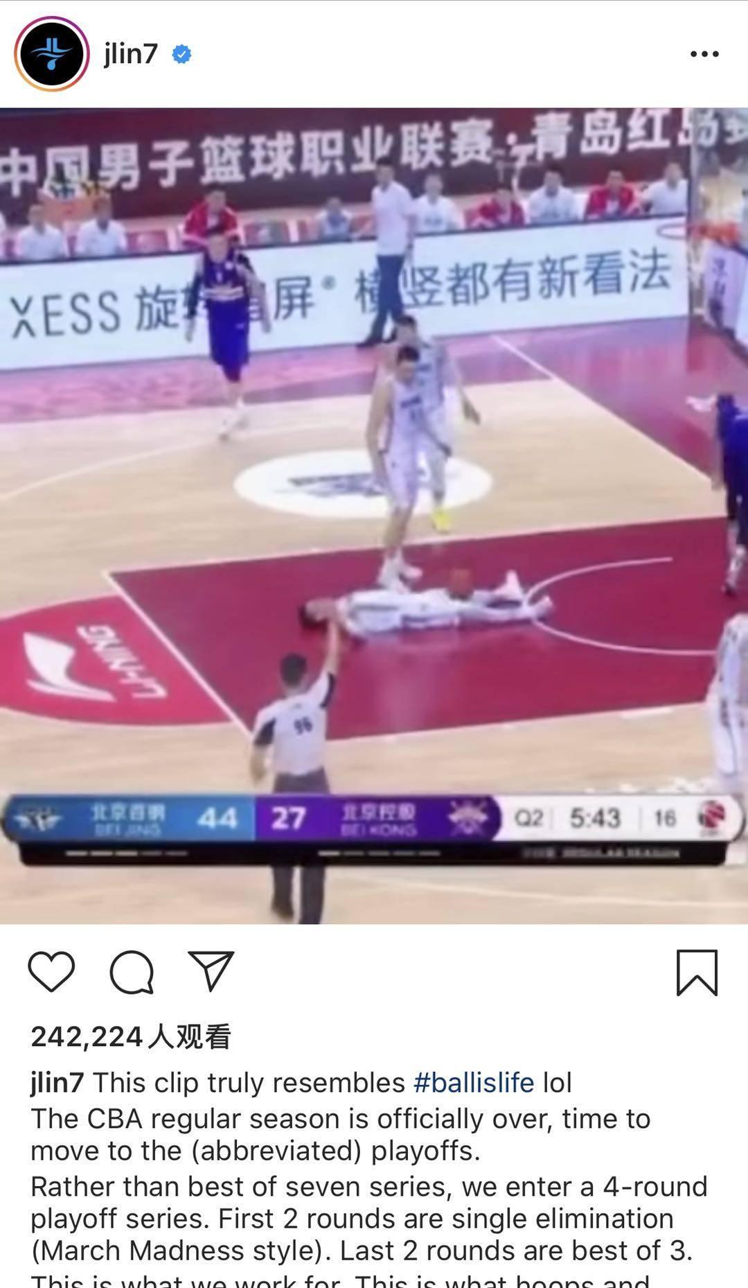 林书豪晒要害被篮球砸到视频称完美诠释