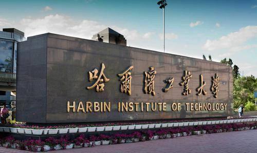 黑龙江最好的五所大学 哈工大和哈工大是无可争