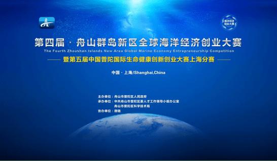 第四届中国舟山全球海洋经济创业大赛暨普陀国际生命健康上海分赛圆满落幕