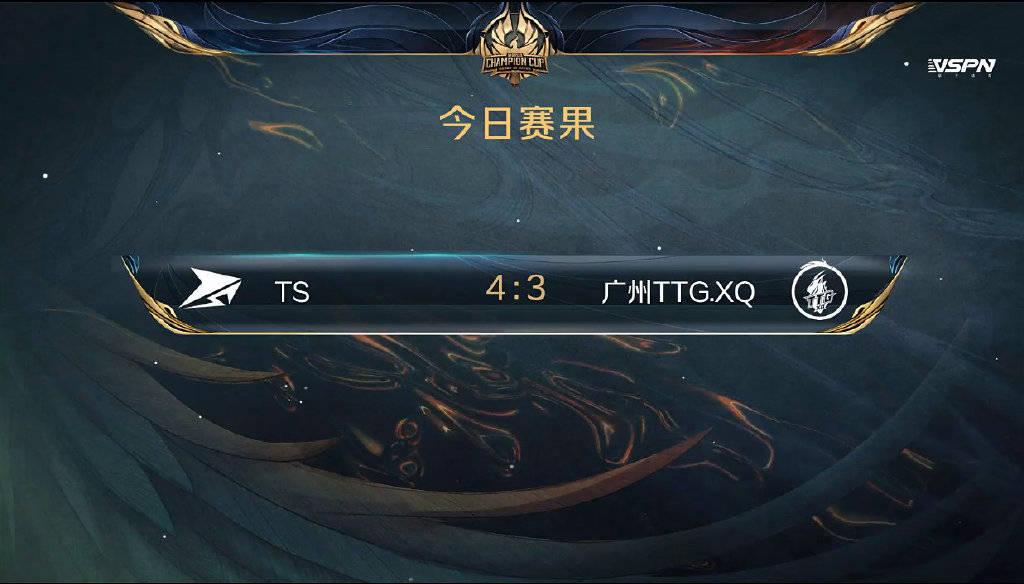 TS鏖战七场巅峰对决取胜,半决赛再演KPL春决