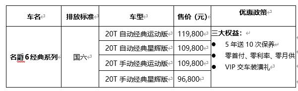 名爵6经典系列上市 售价9.68万元起