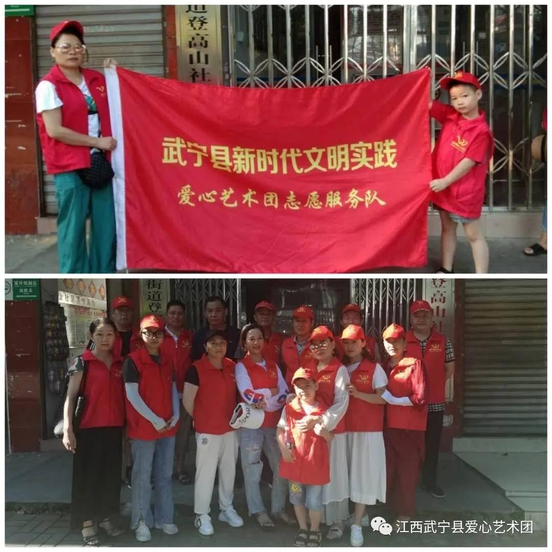 武宁县爱心艺术团  创文明城市 我们在行动